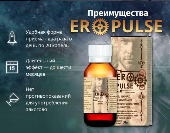 Eropulse (Европа, русскоговорящие)