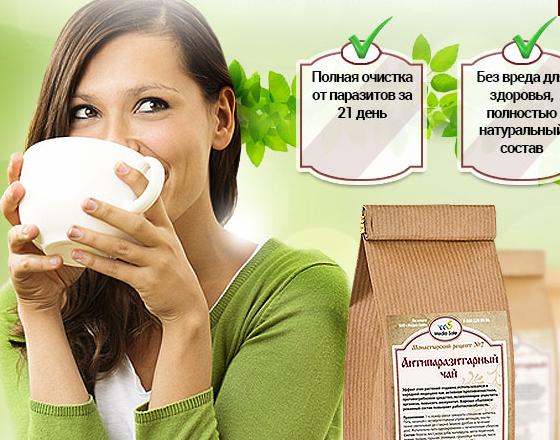 Монастырский чай от папиломы